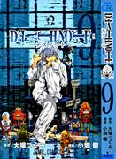 Download Death Note - 09